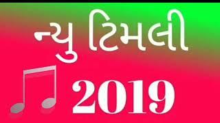 TIMLI GUJRATI 2019 NEW TIMLI SONG DJ MIX 2019 R Arun Mera Timli GUJRATI song