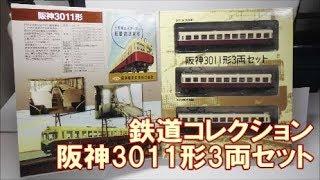 <鉄道コレクション>阪神3011形3両セット