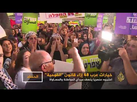 فلسطينيو الخط الأخضر يتظاهرون.. ليسقط قانون اليهودية  - 00:21-2018 / 8 / 12