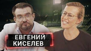 От Путина до Зеленского: ЕВГЕНИЙ КИСЕЛЕВ о преследовании ФСБ и работе на Януковича