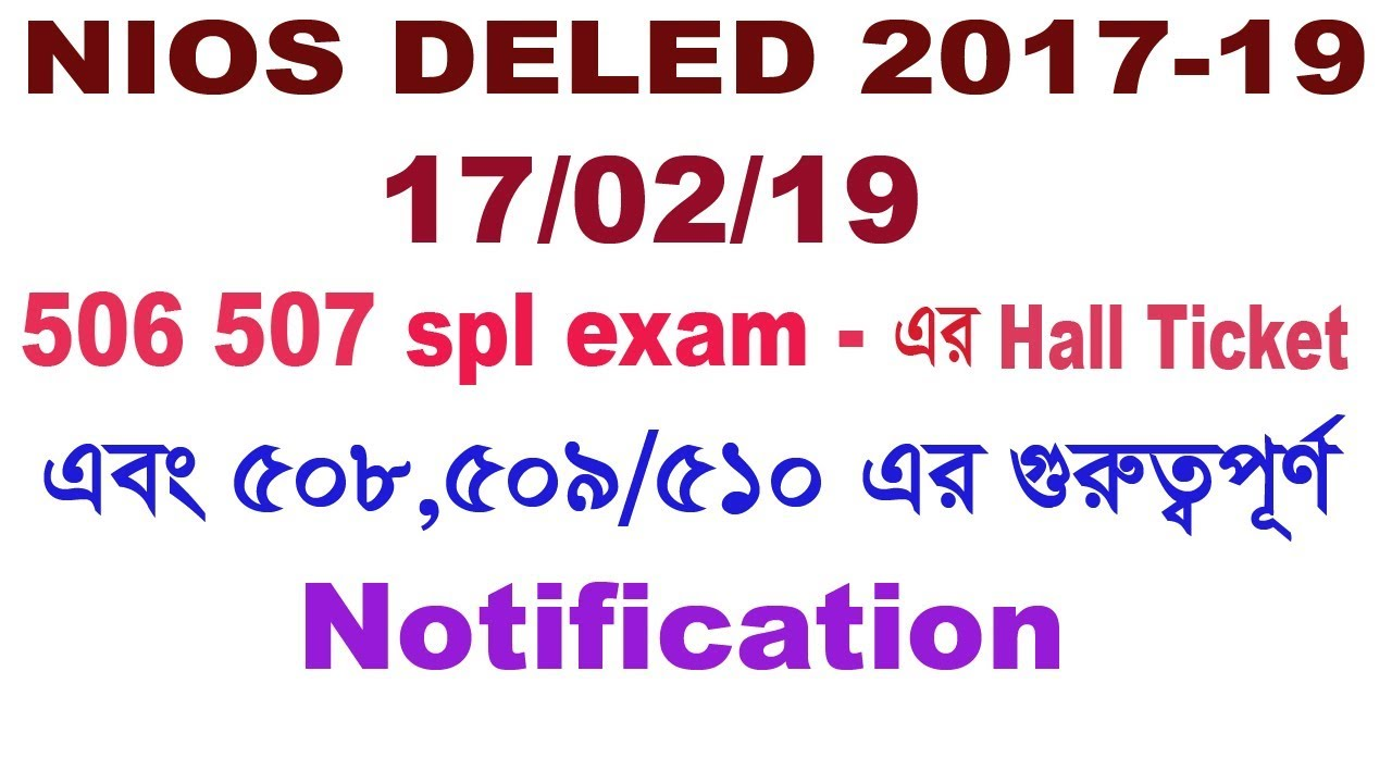 Hall Ticket for 506 507 spl exam and important notice for 508,509 exam