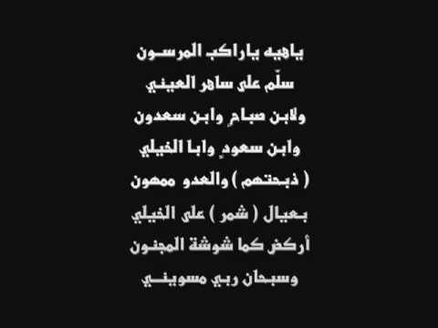 قصيدة الامير عبدالعزيز بن متعب الرشيد بعد معركة الصريف Youtube