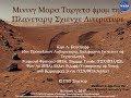 Mining Mars Observation Targets - Wagstaff