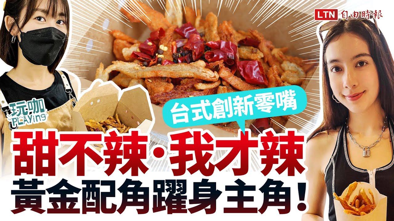 <只賣甜不辣一年「炸」出13間分店!台式薯條搭梅粉、煉乳 鹹甜新吃創話題