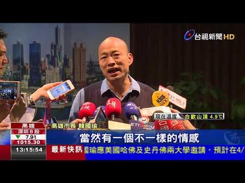 王金平宣布參選總統韓國瑜:祝福心想事成