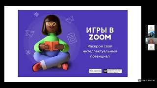 Вебинар для специалистов «Интеллектуальные игры в онлайн-формате»
