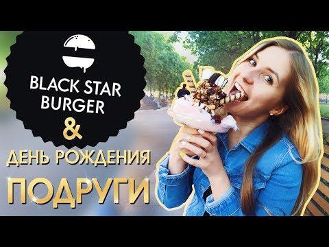 BLACK STAR BURGER НА ЦВЕТНОМ //...