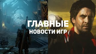 Главные новости игр | 05.09.2020 | Dragon Age 4, Alan Wake 2, Unknown 9: Awakening