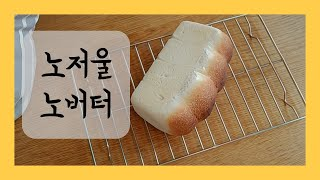 식빵 만들기 | 에어프라이어 미니 식빵 | 노저울 노버…