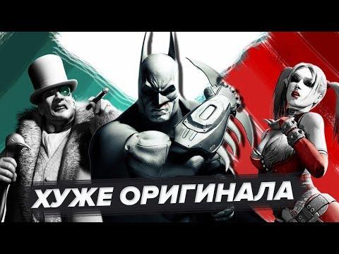 Batman Arkham City — отличный, но не идеальный Бэтмен