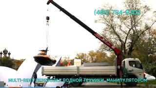 Перевозка водной техники манипулятором от 1000 руб/час(Перевозка водной техники манипулятором по низким ценам. Манипулятор для перевозки лодок, катеров, гидроци..., 2014-10-17T20:51:08.000Z)