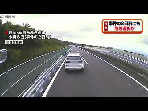 [逮捕]トラックを煽る宮崎文夫容疑者 あおり運転