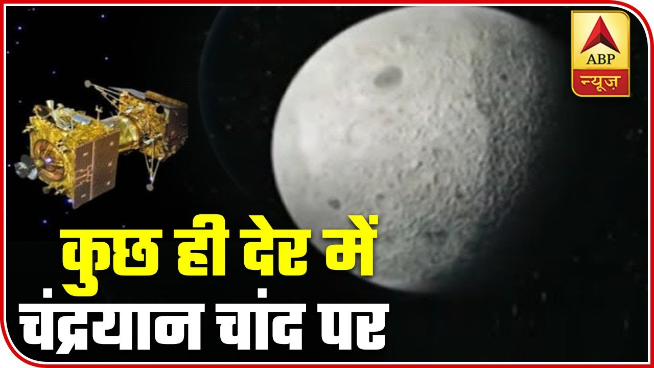 Less Than 16 Hrs Left For Landing Of Chandrayaan-2 | ABP News