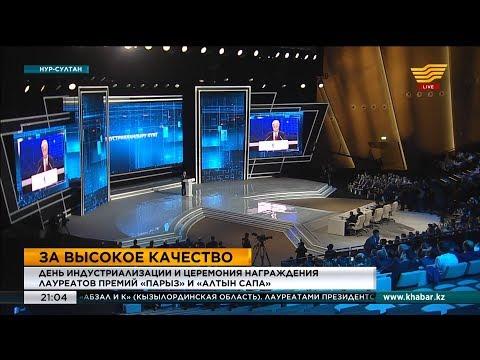 К. Токаев принял участие в церемонии награждения лауреатов премий «Парыз» и «Алтын сапа»