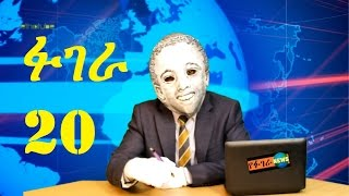 Ethiopia: Fugera News | Episode 20(Watch more Ethiopian videos daily at http://www.ethiotube.net Also, like us on facebook @ http://facebook.com/ethiotube and follow us on twitter ..., 2016-06-20T17:02:05.000Z)