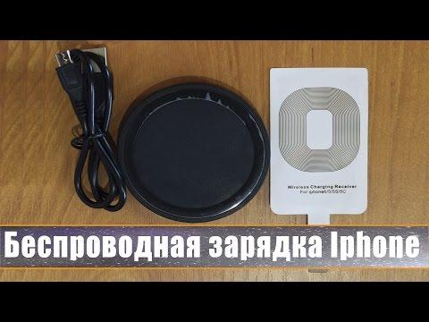 Беспроводная зарядка Iphone.  Обзор и тест беспроводной зарядки для Iphone.