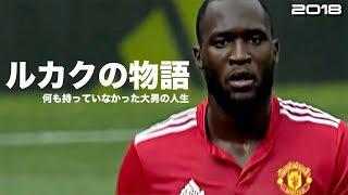 【何も持っていなかった大男の人生】ルカクの物語  HD 1080p Romelu Lukaku  みにフト(海外サッカー) thumbnail