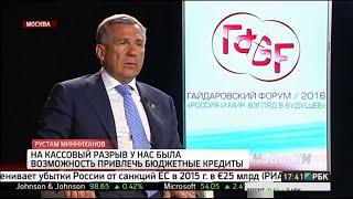 Эксклюзивное интервью Рустама Минниханова