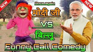 नरेंद्र मोदी & बिल्लू Funny Call कॉमेडी - Narendra modi & Talking tom funny call | talking