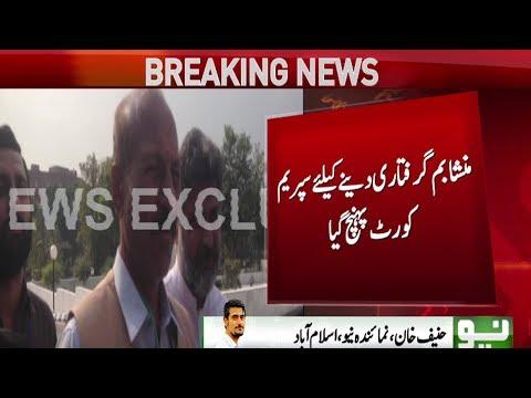 Mansha Bum surrenders | Neo News