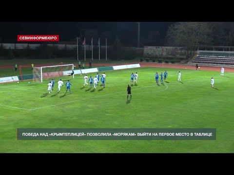 НТС Севастополь: Победа над «Крымтеплицей» позволила «Севастополю» выйти на первое место в чемпионате