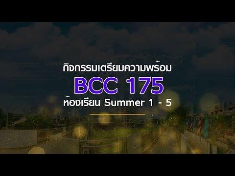 กิจกรรมเตรียมความพร้อม BCC 175 ห้องเรียน Summer 1 - 5