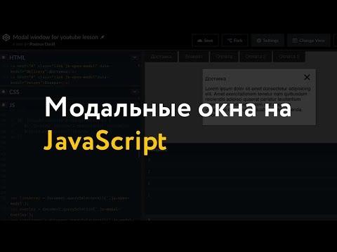 Модальные окна на JavaScript