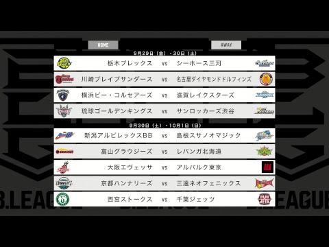 バンビシャス奈良vs大阪エヴェッサ B.LEAGUE KANSAI EARLY CUP 2017<第1回戦>