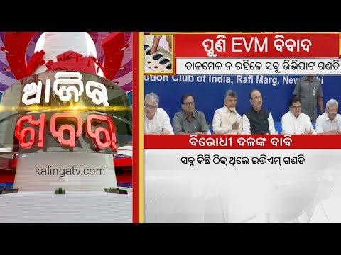 Ajira Khabar  News7 Discussion 21 May 2019  Kalinga TV