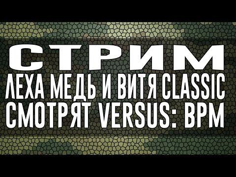 VERSUS BPM: Dom1no VS Walkie Смотрят на стриме Леха Медь и Витя CLassic.