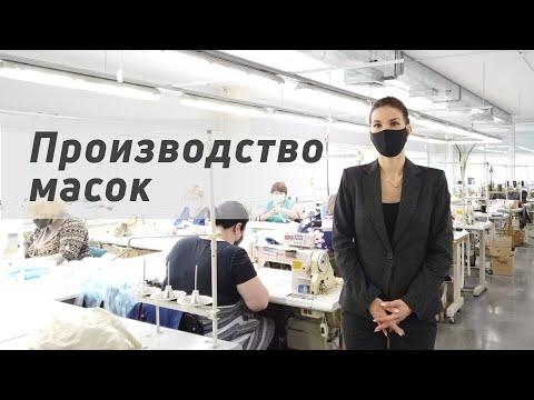 Производство масок