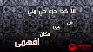 الجوكر - قاع الايقاع - الكلمات - El Joker - Ka3 El-2ika3 - Lyrics