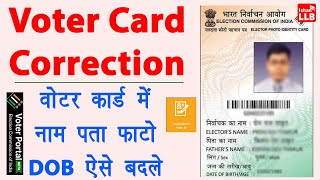 voter id card correction online - voter id card me name kaise change kare   dob change in voter id