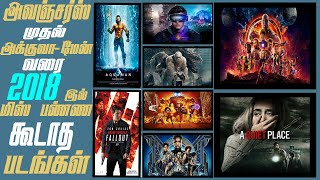 TOP MUST WATCH MOVIES OF HOLLYWOOD IN 2018  (SO FAR) | IN TAMIL (தமிழில்)
