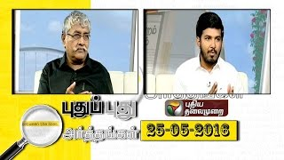 Pudhu Pudhu Arthangal 25th May 2016 – Puthiya Thalamurai TV