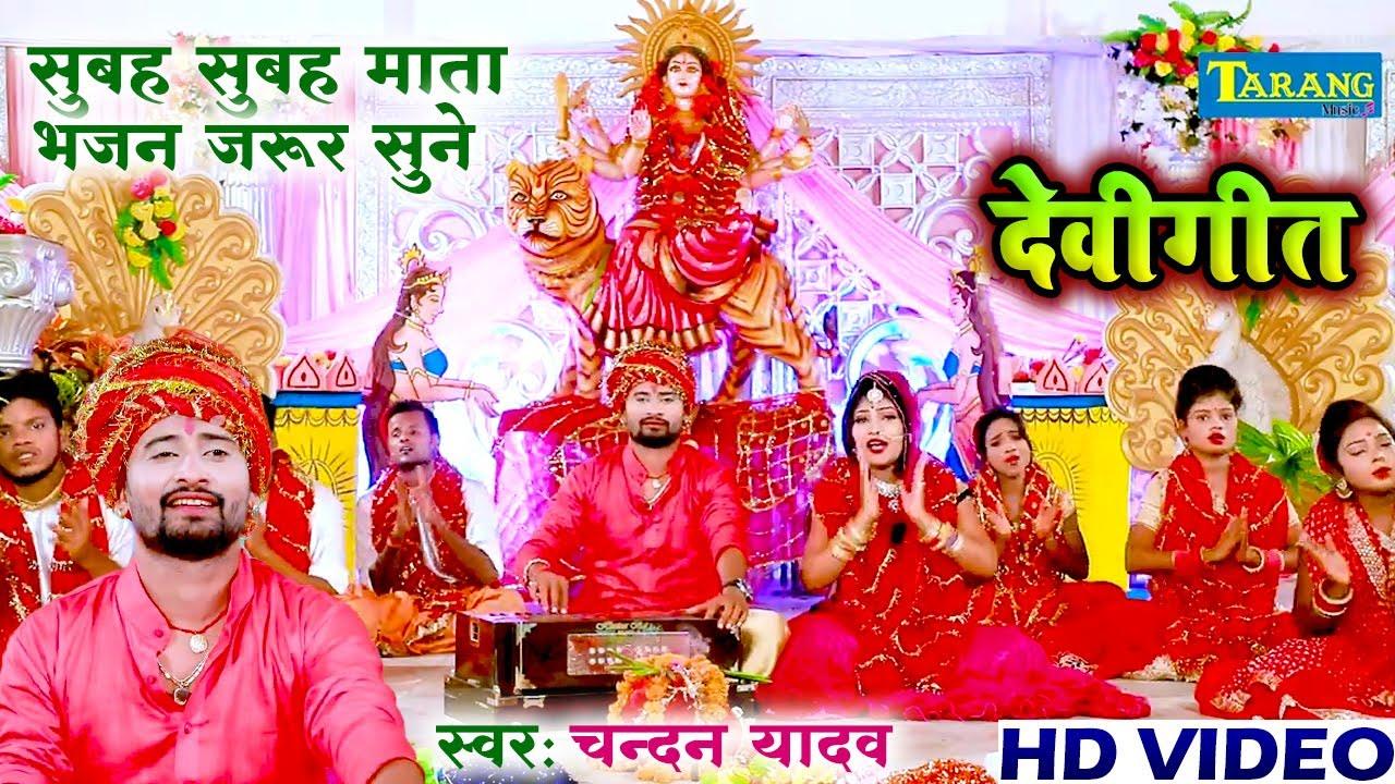 #Video दुर्गा माँ का सुंदर भजन सुबह सुबह जरूर सुने || Phoolwa Bichhaib - Chandan Yadav Devigeet