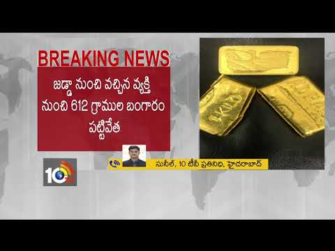 Gold Capture in Shamshabad Airport   Hyderabad   TS   10TV
