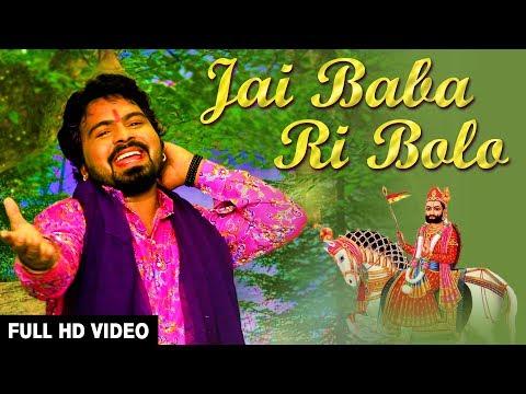 जय बाबा री बोलो - Ramdevji DJ Song 2017 | Jai Baba Ri Bolo | Kailash Lachhuda | Rajasthani New Song