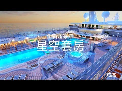 【星空公主號】獨家星空套房擁有海上最大陽臺空間 - YouTube