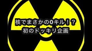 【Bullet Forceネタ企画】核で1キルもできなかった時人はどんなリアクションをとる?