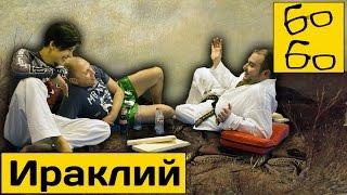 Злобный зритель Ираклий Сичинава — о героях БоБо и моральном праве на комментарии (субботний оффтоп)