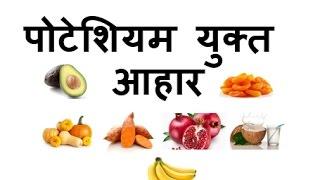 पोटेशियम युक्त मुख्य आहार   Top Potassium Rich Foods + Potassium Benefits