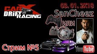 CarX Drift Racing Online (2017) от SanCheez на руле. Стрим №5. Онлайн трансляция Android на ПК.