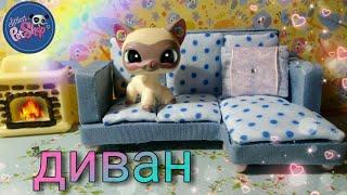 Lps : Как сделать диван для лпс своими руками ?!?  Мастер класс \ мебель для лпс