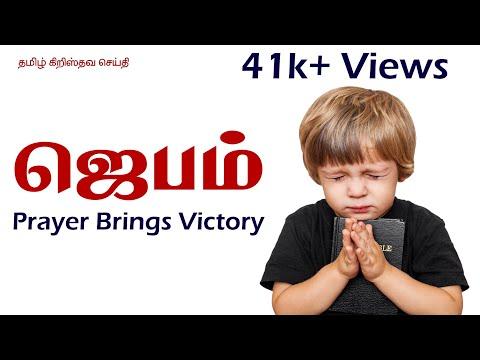 Prayer | Jebam | Tamil Christian Message | Bible Sermon | Tamil