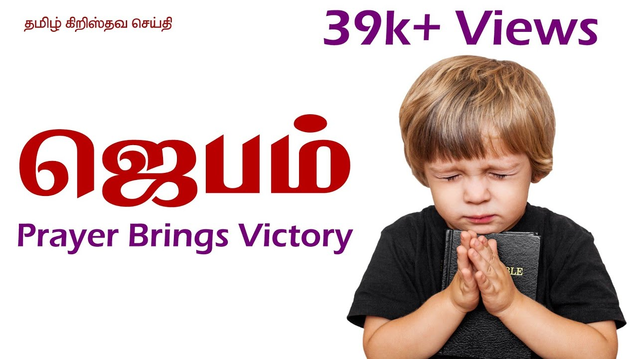 Prayer | Jebam | Tamil Christian Message | Bible Sermon | Tamil