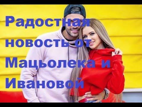 Радостная новость от Мацьолека и Ивановой. ДОМ-2 новости.
