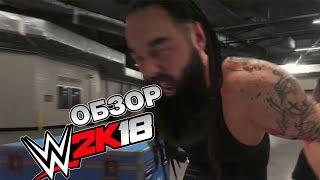 ОБЗОР WWE 2K18 - 12 из 10, лучшая игра про рестлинг