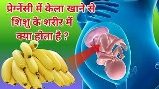 प्रेगनेंसी में केला खाने के फायदे   Benefits of Eating Banana During Pregnancy   Pink Glow