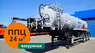 Полуприцеп-цистерна вакуумная объёмом 24 м³ (насос КО-505) марки Уральского Завода Спецтехники